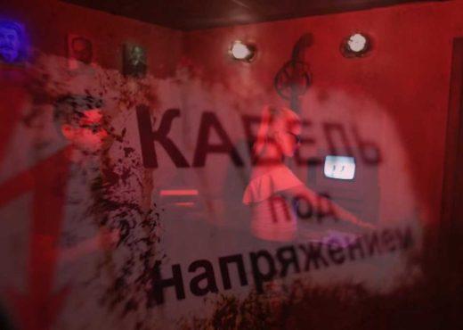 Soviet-Room